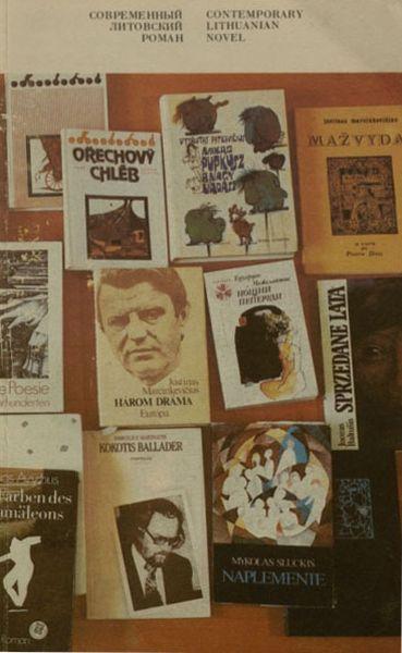 Современный литовский роман.