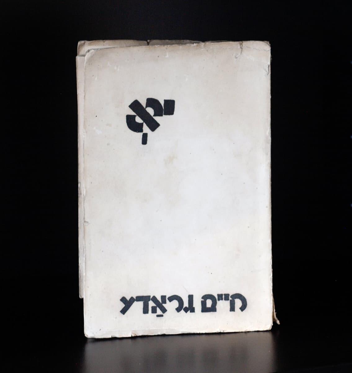 """""""Jung Vilne"""" nario Chaimo Gradės rinktinė """"Jo"""" (""""Taip""""), 2as leid."""