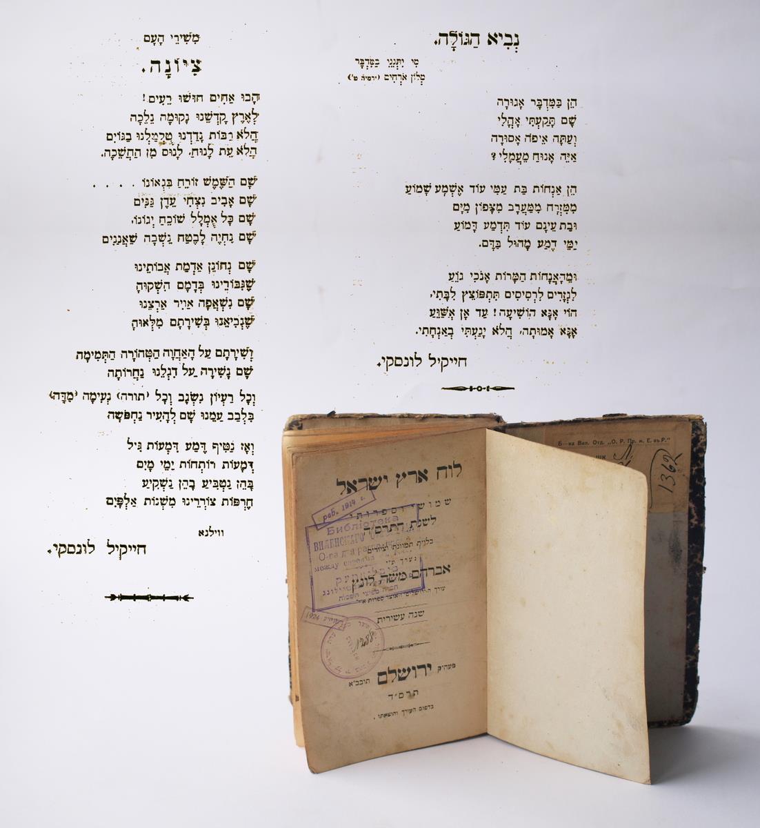 """Chaiklas Lunskis buvo aktyvus sionistas ir hebrajų kalbos žinovas. <br /> Du jo hebrajiškus eilėraščius """"Diasporos pranašas"""" ir """"Į Sioną"""" paskelbė informacinis-literatūrinis leidinys """"Luakh Erets Israel"""" (hebr. """"Palestinos kalendorius"""", Jeruzalė, A.M. Lunco spaustuvė, 1904) ."""