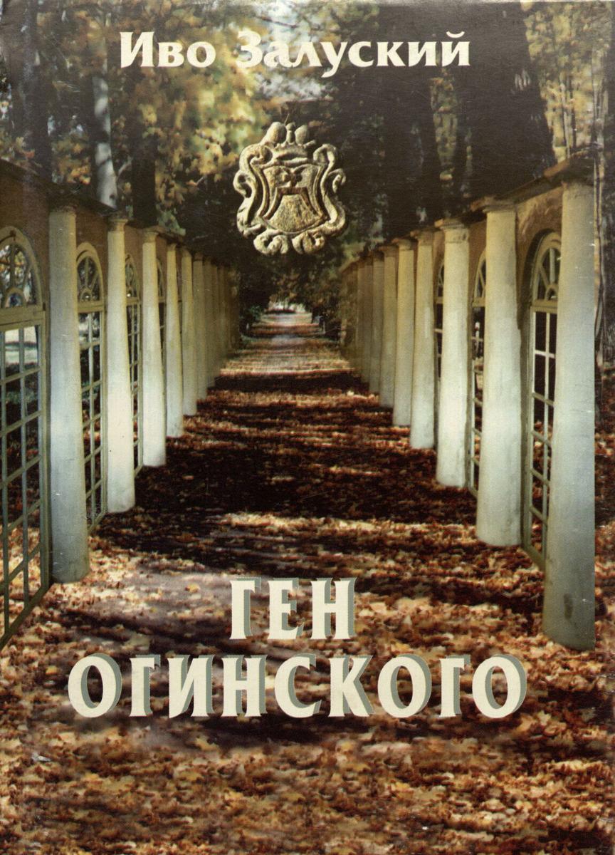 zalusk_rus06.JPG