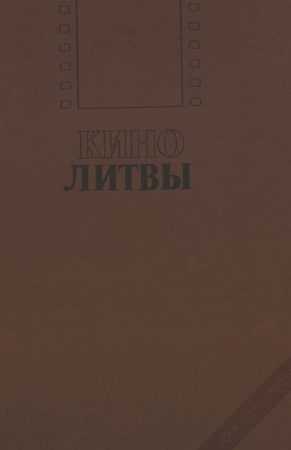 Кино Литвы.