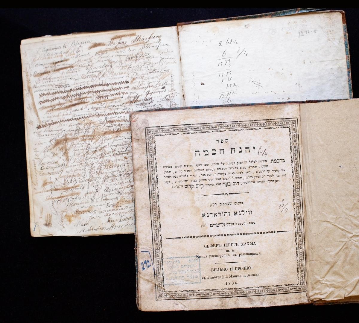 """Dvi knygos, Mato Strašuno paveldėtos iš tėvo Samuelio Strašuno:  <br /> Doveris Šteinaizenas. """"Yehege khokhma"""" (hebr. Išminties žodžiai). Vilnius ir Gardinas, Maneso Romo ir Zimelio Nachimovičiaus spaustuvė, 1836; """"Midrash tanaim"""" (hebr. Senovės išminčių sakmės). <br /> Vilnius, Maneso Romo ir Zimelio Nachimovičiaus spaustuvė, 1838. <br /> Knygų priešlapiuose - tėvo ir sūnaus Strašunų autografai."""