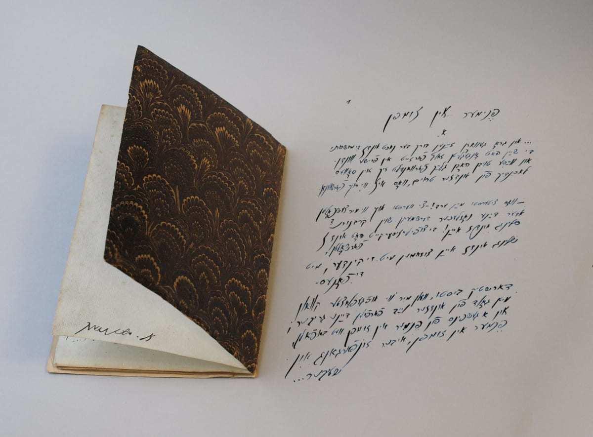 """Vilniaus gete sukurtos Suckeverio poemos """"Penimer in zumpfn"""" (""""Veidai pelkėse"""") pasirašytas rankraštis."""