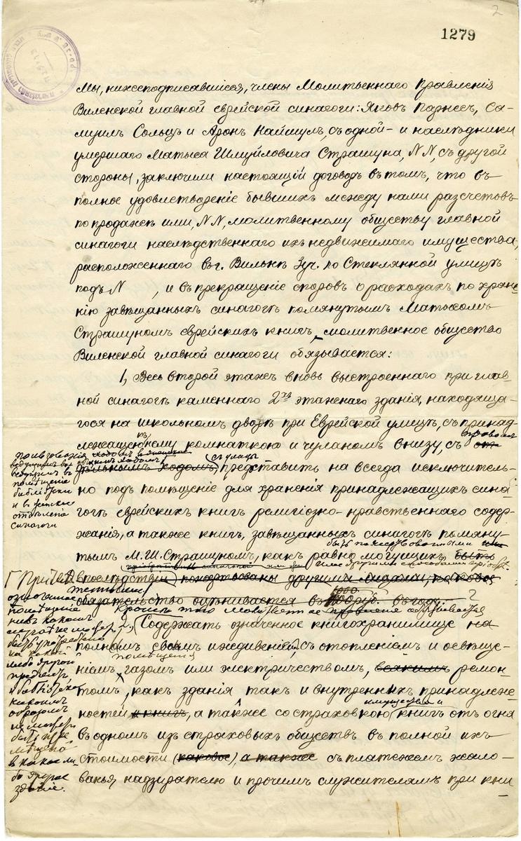 Vilniaus žydų bendruomenės vadovybės rezoliucijos projekto fragmentas (1901 m.) dėl Mato Strašuno knygų kolekcijos perkėlimo į naują bibliotekos pastatą (YIVO institutas)