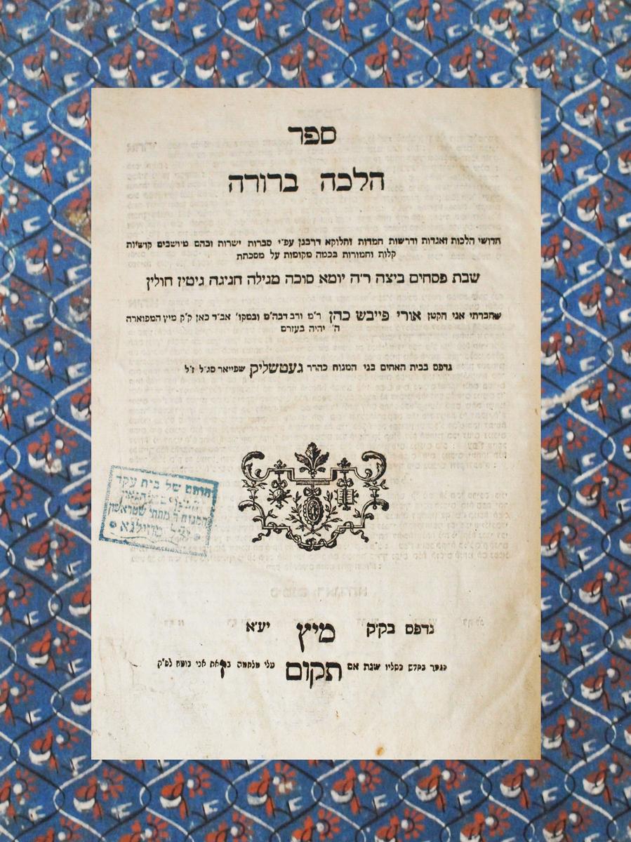 """Uri Faivušas Hakohenas. """"Halakha berura"""" (hebr. Išaiškintas įstatymas). <br /> Mecas, 1793."""