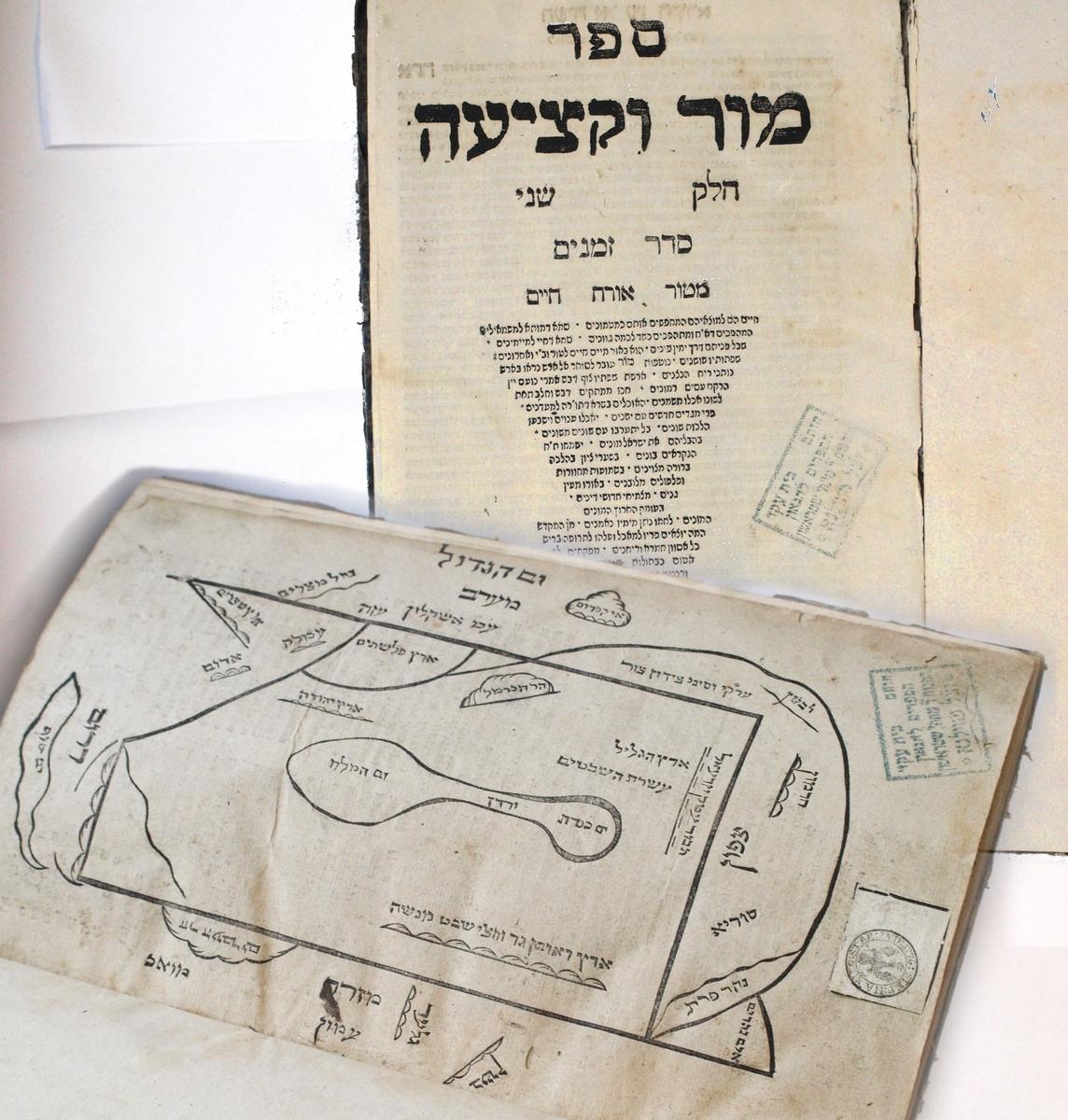"""Kelios seniausios knygos iš M. Strašuno asmeninės kolekcijos, kuri tapo viešosios Strašuno bibliotekos pagrindu.<br /> Jokūbas Emdenas. """"Mor u-ketsia"""" (hebr. Mira ir cinamonas). <br /> Altona, Jokūbo Emdeno spaustuvė, 1761."""