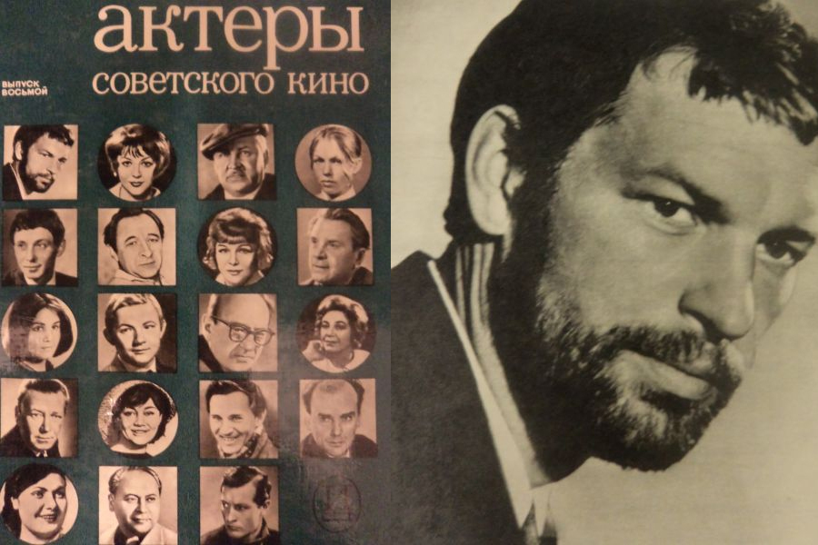 Актеры советского кино.