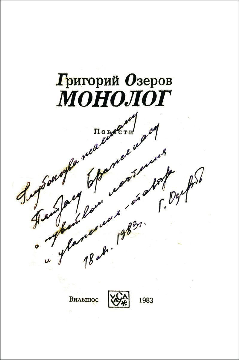 ozerov.jpg