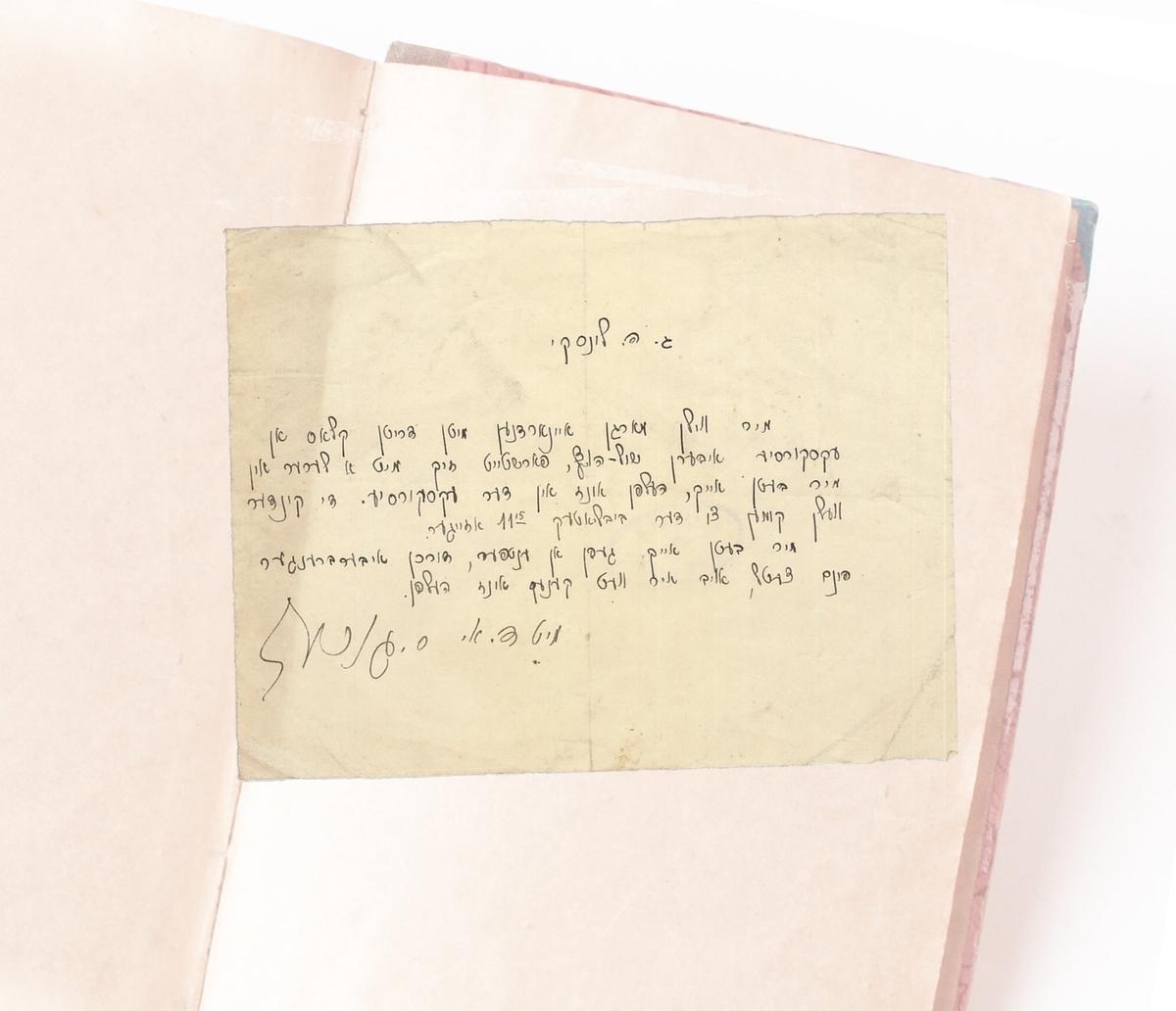 Vilniaus žydų gimnazijos direktorės Sofijos Gurevič prašymas Chaiklui Lunskiui, kad šis Strašuno bibliotekoje padarytų mokiniams įvadą į ekskursiją po žydų kvartalą.