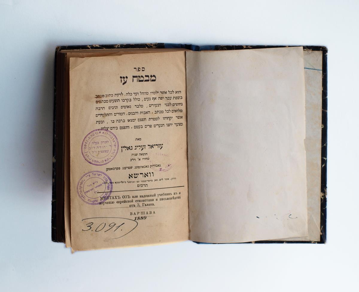 """Azrielio Zeligo Galino knyga """"Mivtakh oz"""" (hebr. """"Tvirta atrama""""). <br /> Varšuva, Baumriterio ir Gonsioro spaustuvė, 1899.<br />  <br /> Knygą Strašuno bibliotekai padovanojo vieno jos įsteigėjų, Mato Strašuno testamento vykdytojo Judo Leibo Epšteino našlė. Knygoje yra J. L. Epšteino atminimui sukurtas antspaudas."""