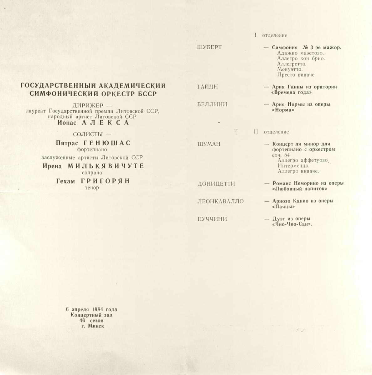Koncerto Minske 1984 m. programa