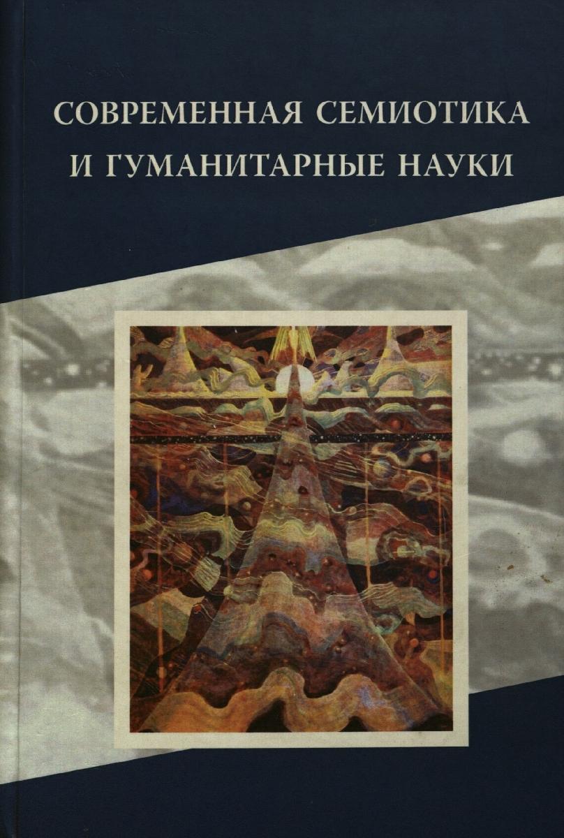 Современная семиотика и гуманитарные науки. Москва, 2010.