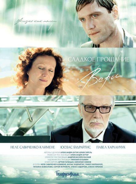 """Filmo """"Saldus Veros atsisveikinimas"""" plakatas."""
