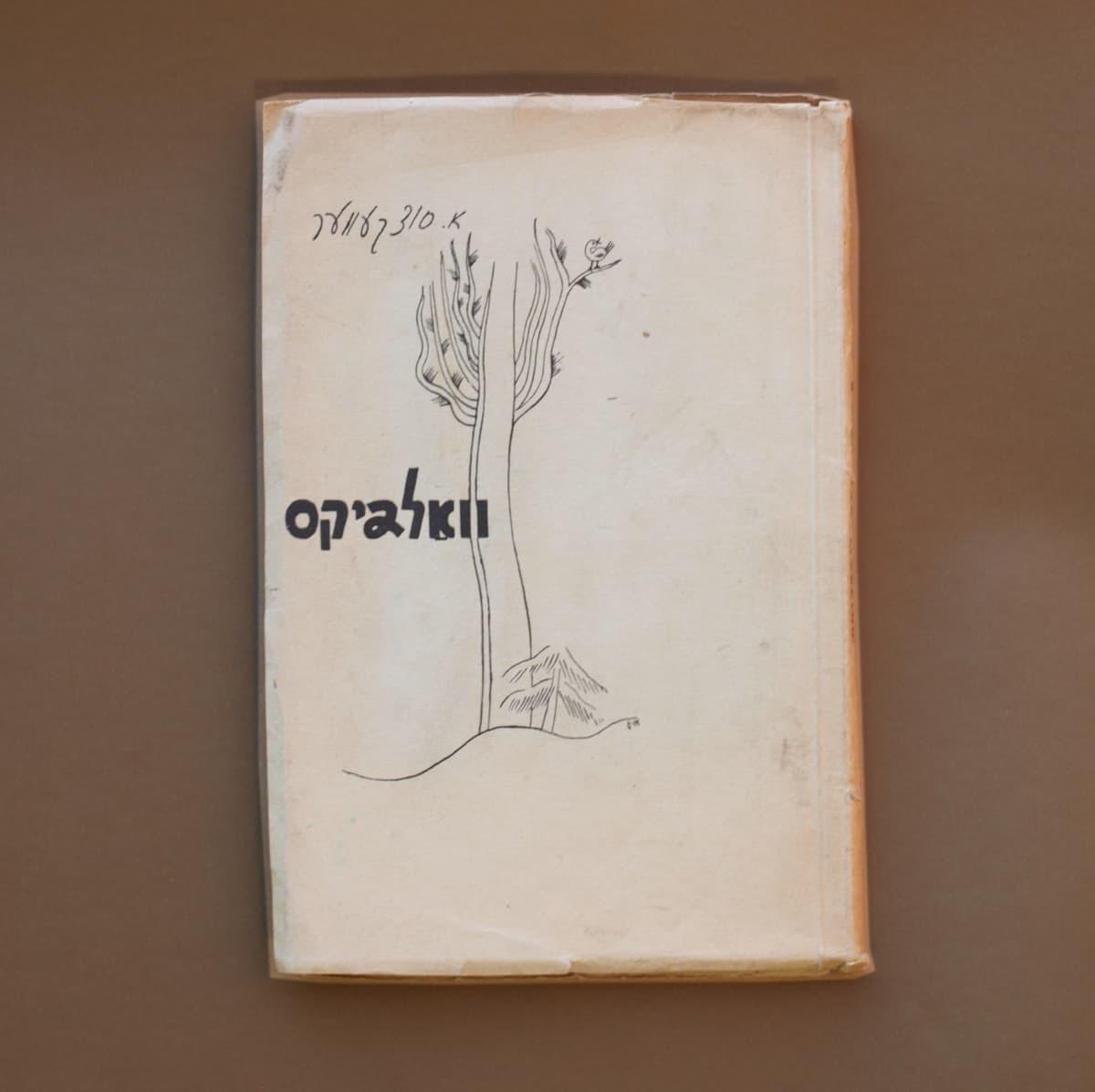 """Paskutinė Suckeverio vilnietiška publikacija -  rinktinė """"Valdiks"""" (""""Iš miškų"""")"""