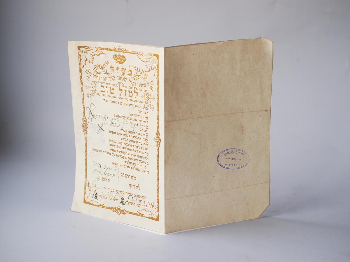 Kvietimas į vestuves, kurį Chaiklas Lunskis padovanojo Vilniaus žydų istorijos ir etnografijos draugijos archyvui.