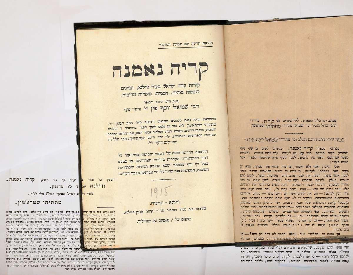 """Antras S. J. Fino monografijos hebrajų k. """"Kiriya neemana"""" (hebr. Ištikimas miestas) leidimas (Vilnius, Izaoko Funko leidykla, 1915 m.) M. Strašuno įvadas papildytas pagal jo rankraštinius užrašus."""
