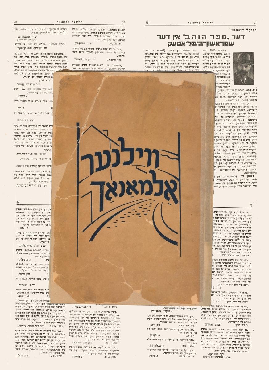 """Strašuno bibliotekos svečių knyga Antrojo pasaulinio karo metais dingo, bet keletas jos įrašų išliko Chaiklo Lunskio straipsnyje """"Der """"Sefer ha-zahav"""" in der Strashun bibliotek"""" (jid. """"Auksinė"""" Strašuno bibliotekos svečių knyga)."""