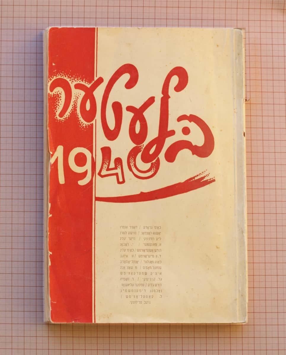 """A. Suckeverio eilėraščiai nepriklausomos Lietuvos literatų ir dailininkų almanache """"Bleter"""""""