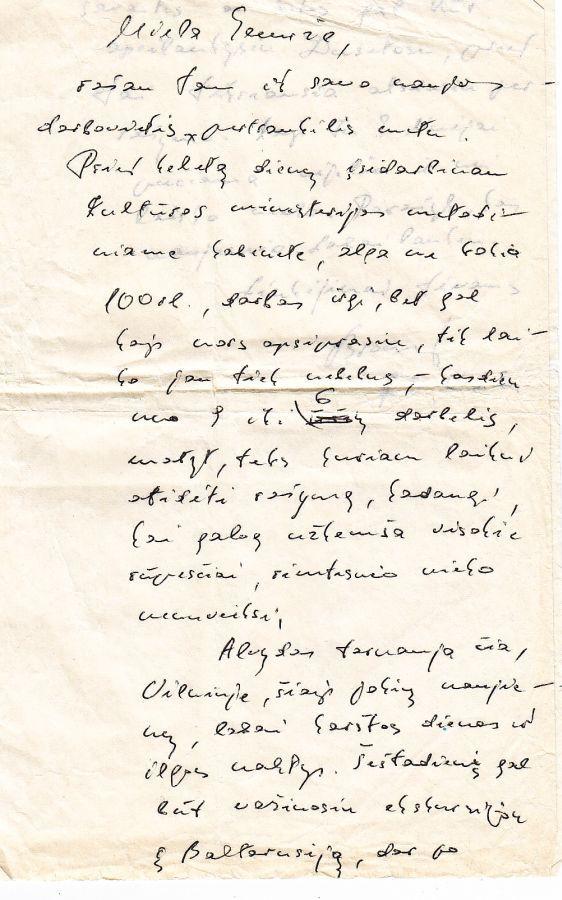 B. Radzevičiaus laiško žmonai Genei fragmentas. Rankraštis.