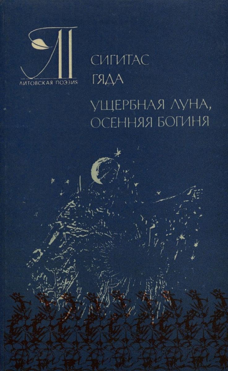 Ущербная луна, осенняя богиня .  Вильнюс, 1986.