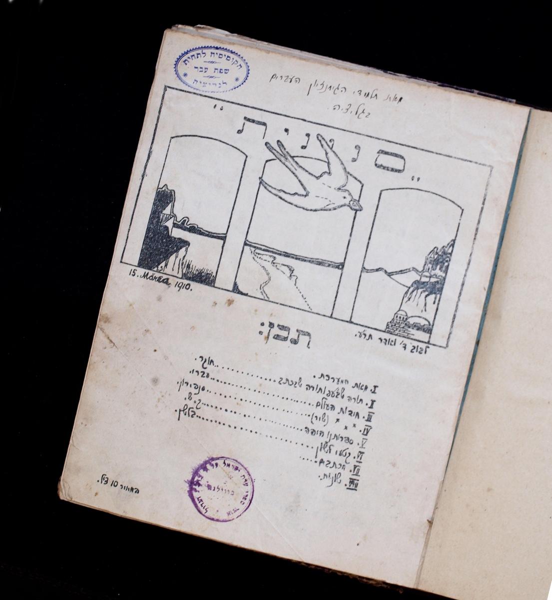 """Lvovo hebrajiškos gimnazijos mokyklinis žurnalas """"Senunit"""" (hebr. Kregždutė) 1910 03 15, moksleivių dedikuotas Strašuno bibliotekai."""