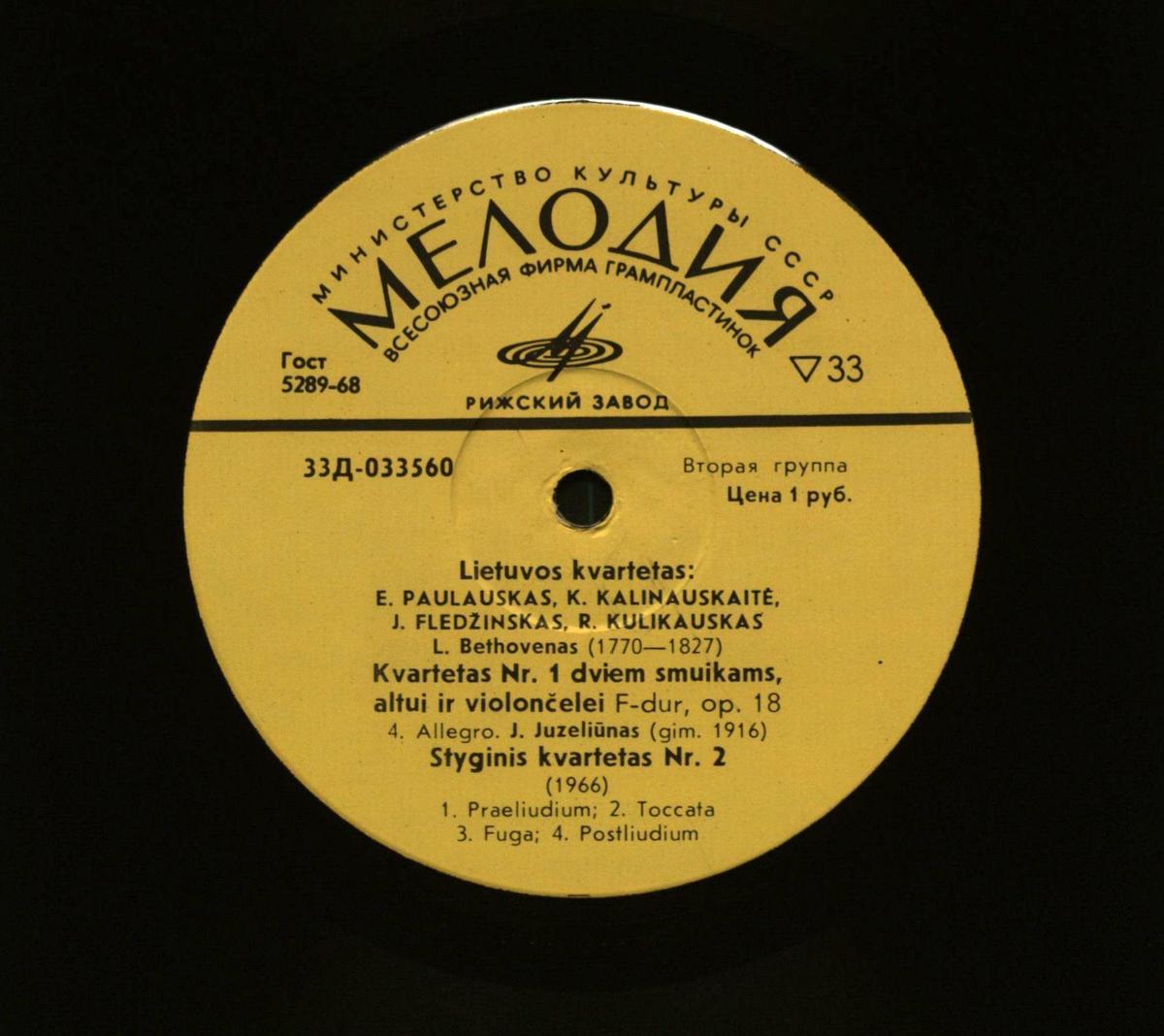 Kvartetas Nr. 1 dviem smuikams, altui ir violončelei F-dur, op. 18