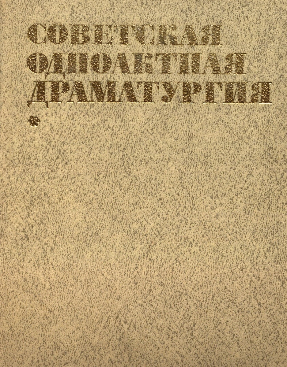 Советская одноактная драматургия. Москва, 1982.