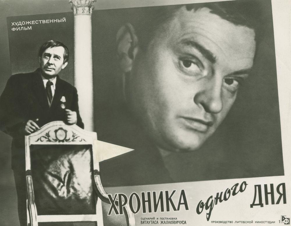 """Filmo """"Vienos dienos kronika"""" plakatas."""