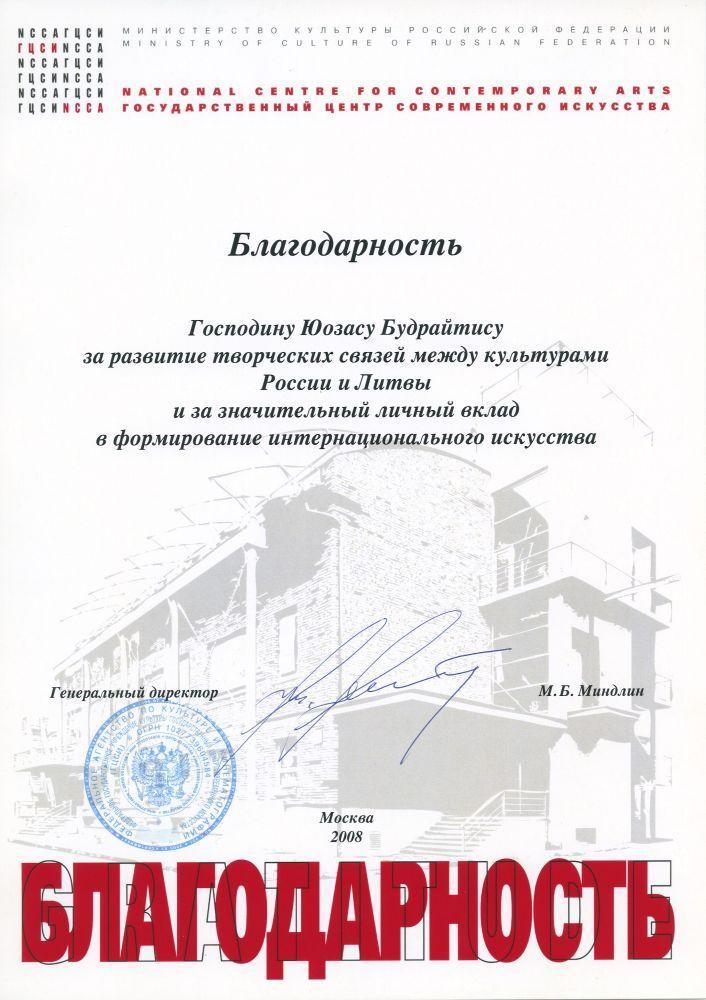 Maskvos šiuolaikinio meno centro vadovo M. B. Mindlino padėka LR kultūros atašė Rusijoje Juozui Budraičiui už kūrybinių ryšių plėtojimą tarp Rusijos ir Lietuvos. 2008 m.