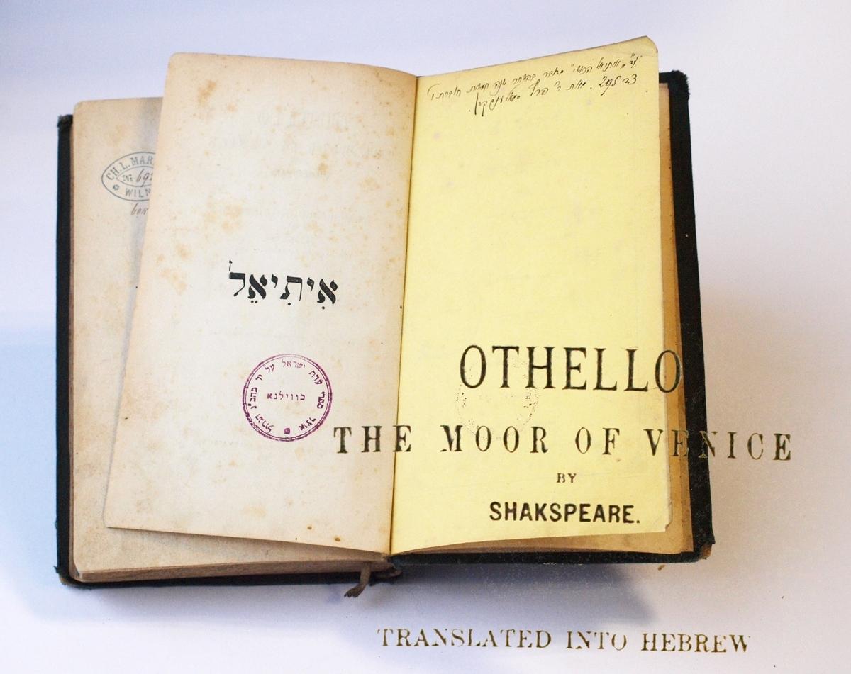 """""""Itiel"""" (Viljamo Šekspyro tragedijos """"Otelas"""" vertimas į hebrajų kalbą). <br /> Iš Chaimo Leibo Markono dovanotų knygų."""