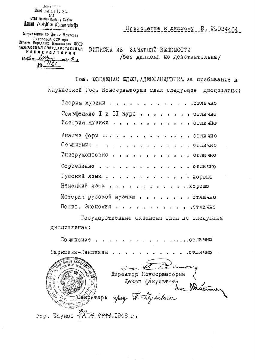 Kauno konservatorijos baigimo pažymėjimas, 1948 m.