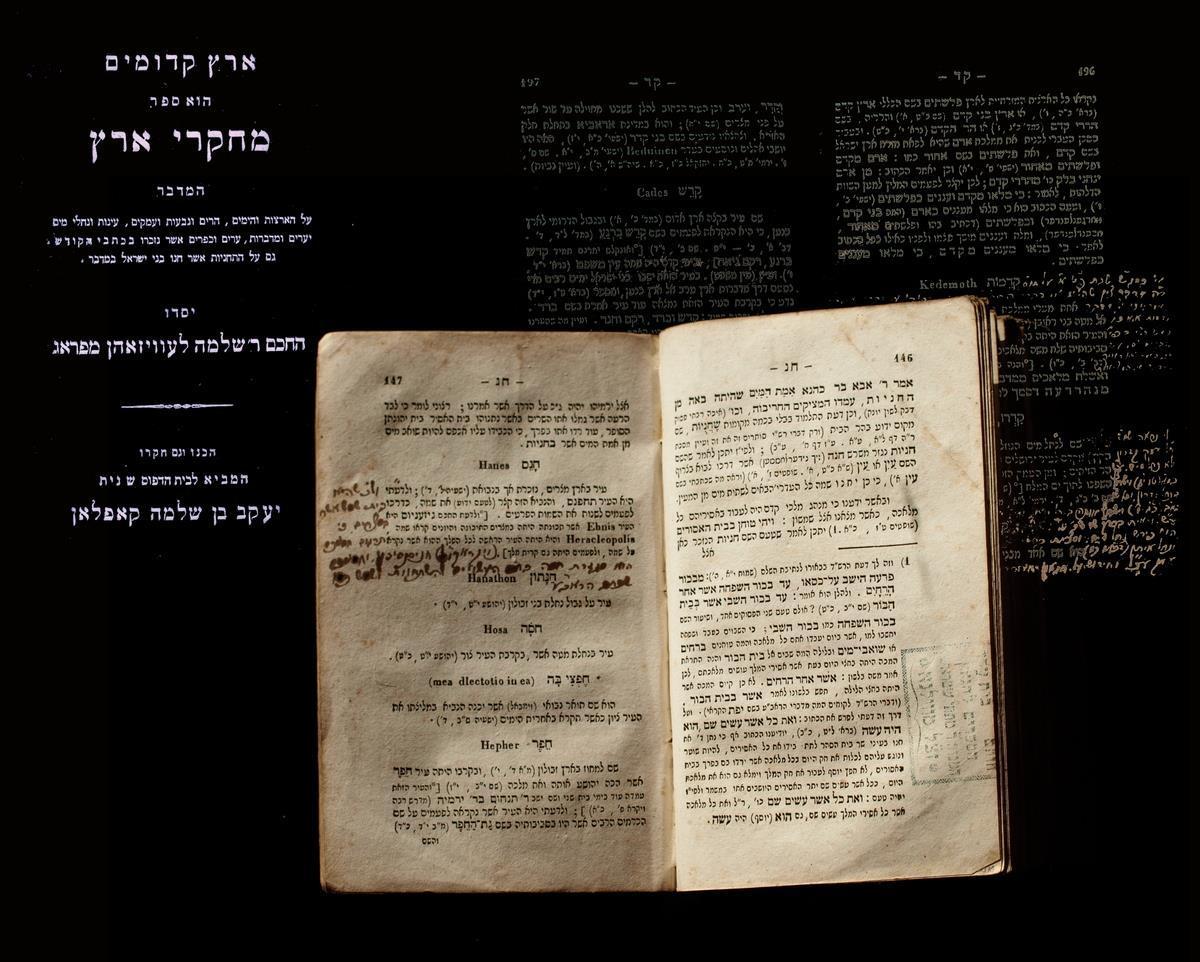 """Mato Strašuno išsamios pastabos jam priklausiusioje Saliamono Levizono knygoje apie Izraelio žemės geografiją """"Erets kedumim"""" (hebr. """"Protėvių žemė"""", Vilnius, M. Romo ir Z. Nachimovičiaus spaustuvė, 1839)."""