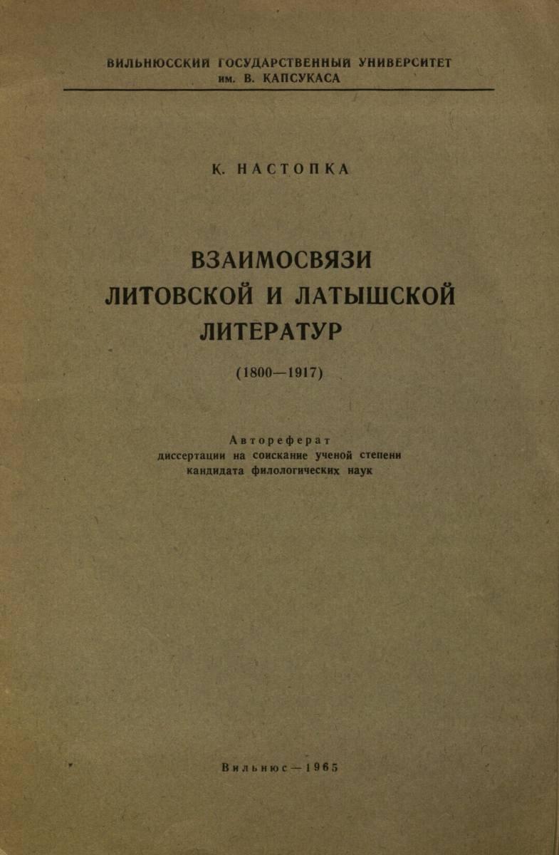 Взаимосвязи литовской и латышской литератур (1800-1917) : автореферат диссертации на соискание ученой степени кандидата филологических наук. Вильнюс, 1965.