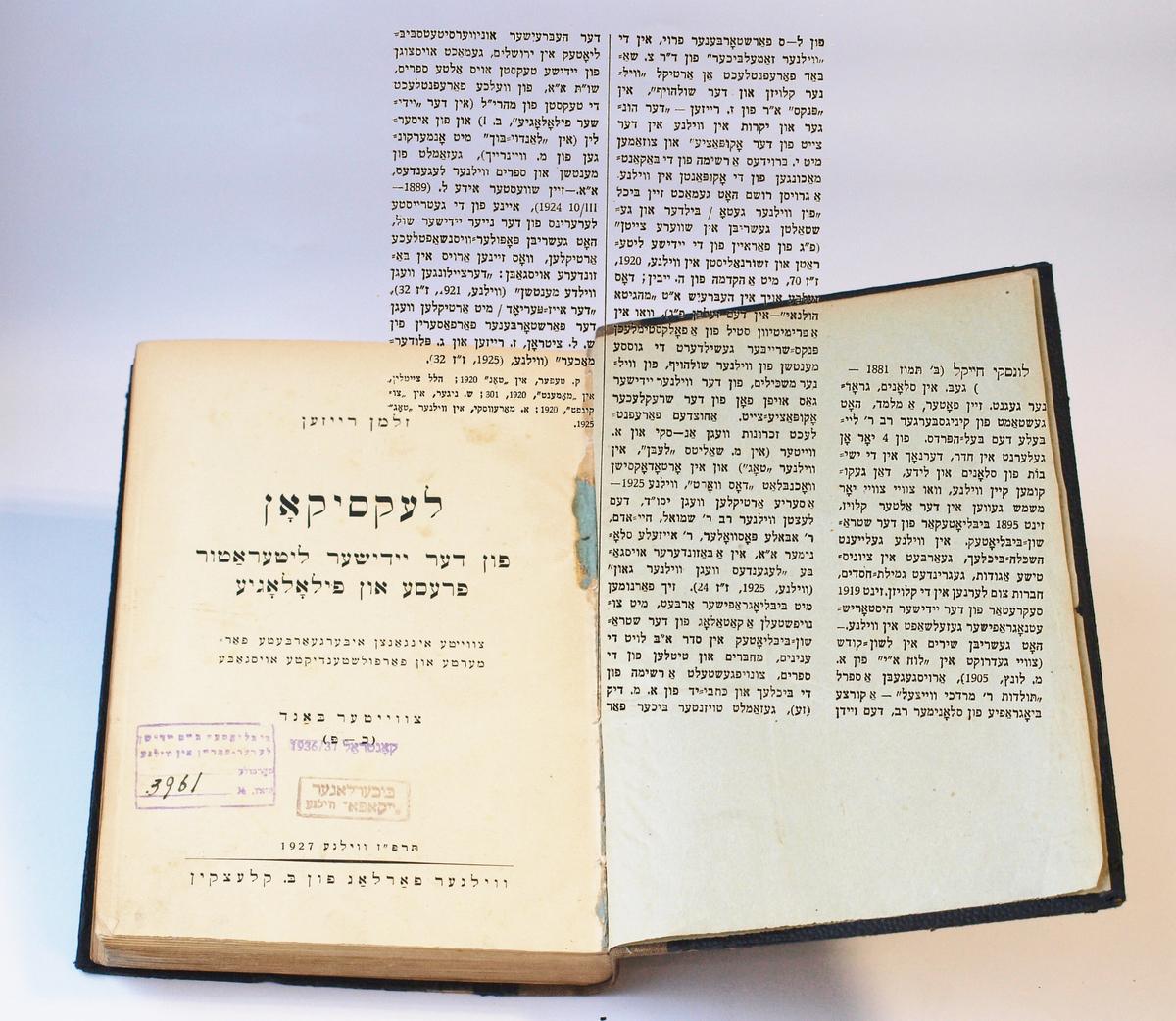 """Straipsnis apie Chaiklą Lunskį Zalmeno Reizeno enciklopediniame žodyne """"Leksikon fun der yidishe literatur, prese un filologie"""" (jid. Žydų literatūros, spaudos ir filologijos leksikonas). T. 1. <br /> Vilnius, Boriso Kleckino leidykla, 1927."""