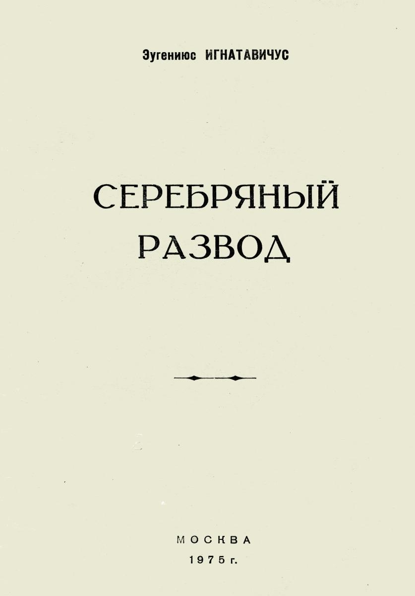 Серебряный развод. Москва, 1975.