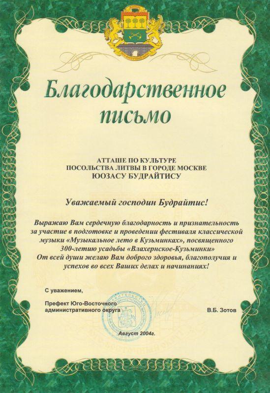 """Maskvos Pietryčių administracinio regiono prefekto V. B. Zotovo padėka LR kultūros atašė Rusijoje Juozui Budraičiui už pagalbą, rengiant klasikinės muzikos festivalį """"Muzikinė vasara Kuzminkose"""". 2004 m. rugpjūtis."""