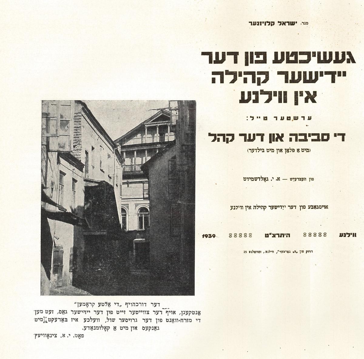 """Strašuno bibliotekos vaizdas iš žydų kvartalo kiemo. <br /> I. Cinovičiaus nuotrauka Izraelio Kloiznerio monografijoje """"Geshichte fun di vilner yidishe kehile"""" (jid. Vilniaus žydų bendruomenės istorija). <br /> T. I. Vilnius, Žydų bendruomenės leidimas, M. Garberio spaustuvė, 1939."""