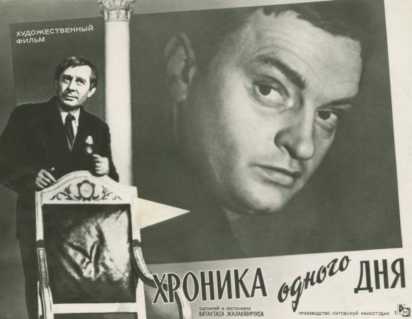 "II plane – filmo ""Vienos dienos kronika"" plakatas."