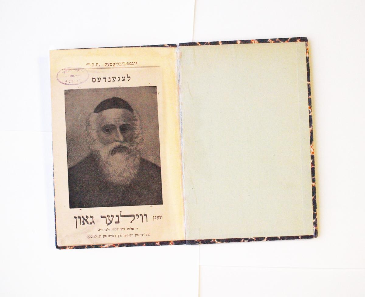 """Chaiklo Lunskio knyga """"Legendes fun Vilner goen"""" (jid. Legendos apie Vilniaus gaoną). <br /> Vilnius, leidykla """"Žydų tautinė mokykla"""", 1924."""