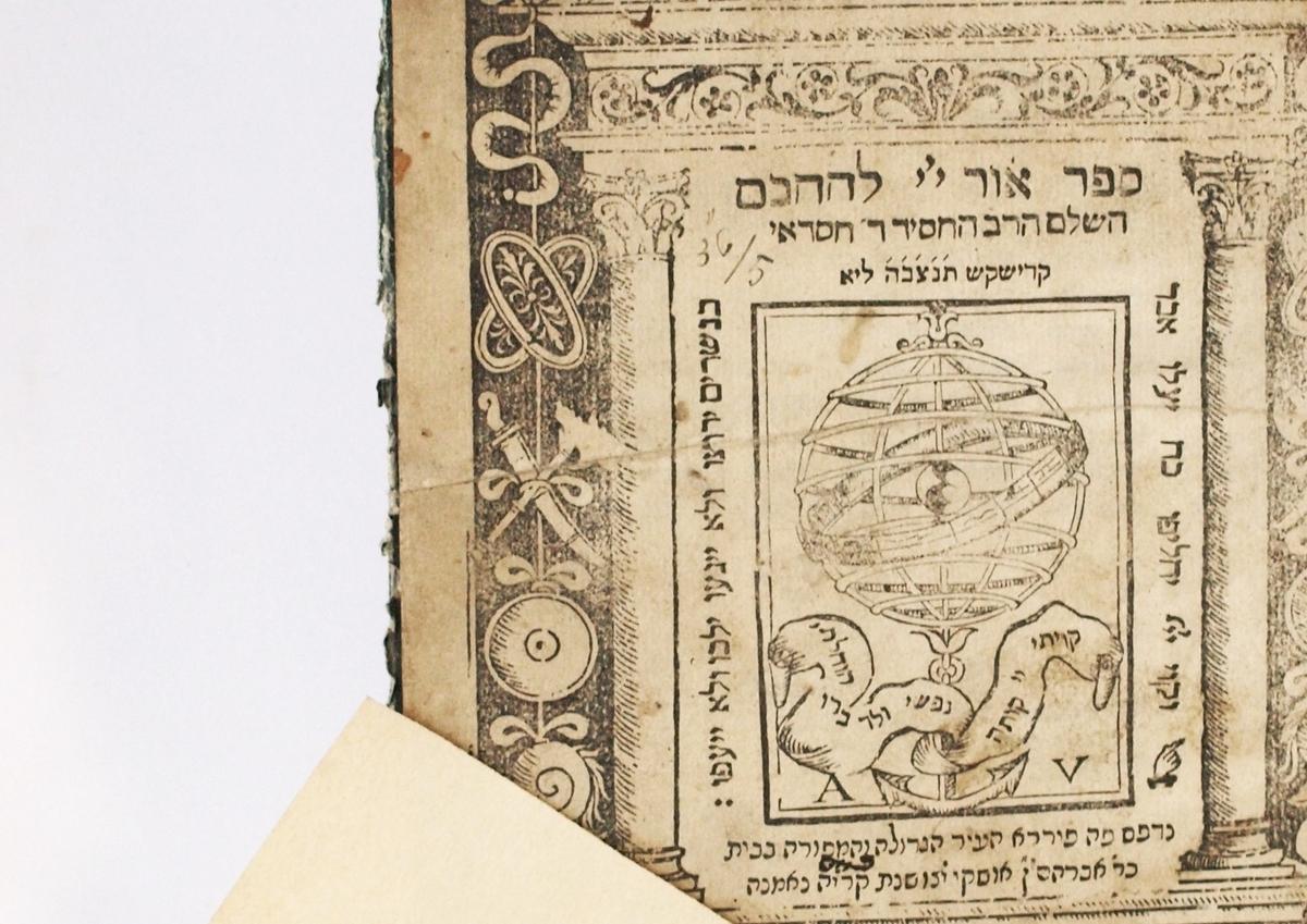 """Kelios seniausios knygos iš M. Strašuno asmeninės kolekcijos, kuri tapo viešosios Strašuno bibliotekos pagrindu. <br /> Chasdajus Kreskas. """"Or adonay le-ha-khakham"""" (hebr. Dievo šviesa išminčiui). Ferrara, Abraomo Uskio spaustuvė, 1555."""