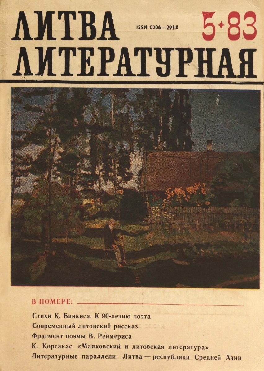 Литва литературная. № 5. Вильнюс, 1983.