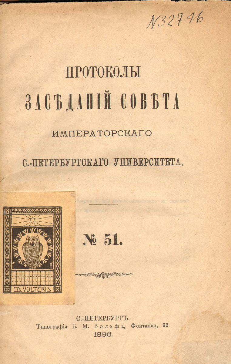 Volterio knyga su nr ir exlibriu.jpg
