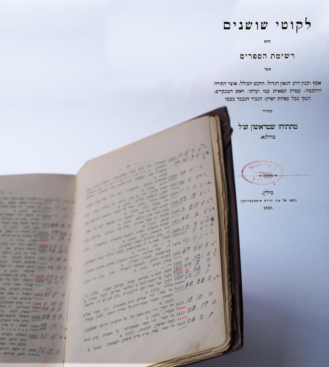 """Mato Strašuno asmeninės bibliotekos katalogas """"Likute shoshanim"""" (hebr. Rožių skynimas), išleistas jo sūnėno Dovydo Strašuno. <br /> Strašuno bibliotekos fondų saugotojo Chaiklo Lunskio egzempliorius su jo paties pastabomis.<br /> Berlynas, Cvi Hiršo Icikovskio spaustuvė, 1889."""