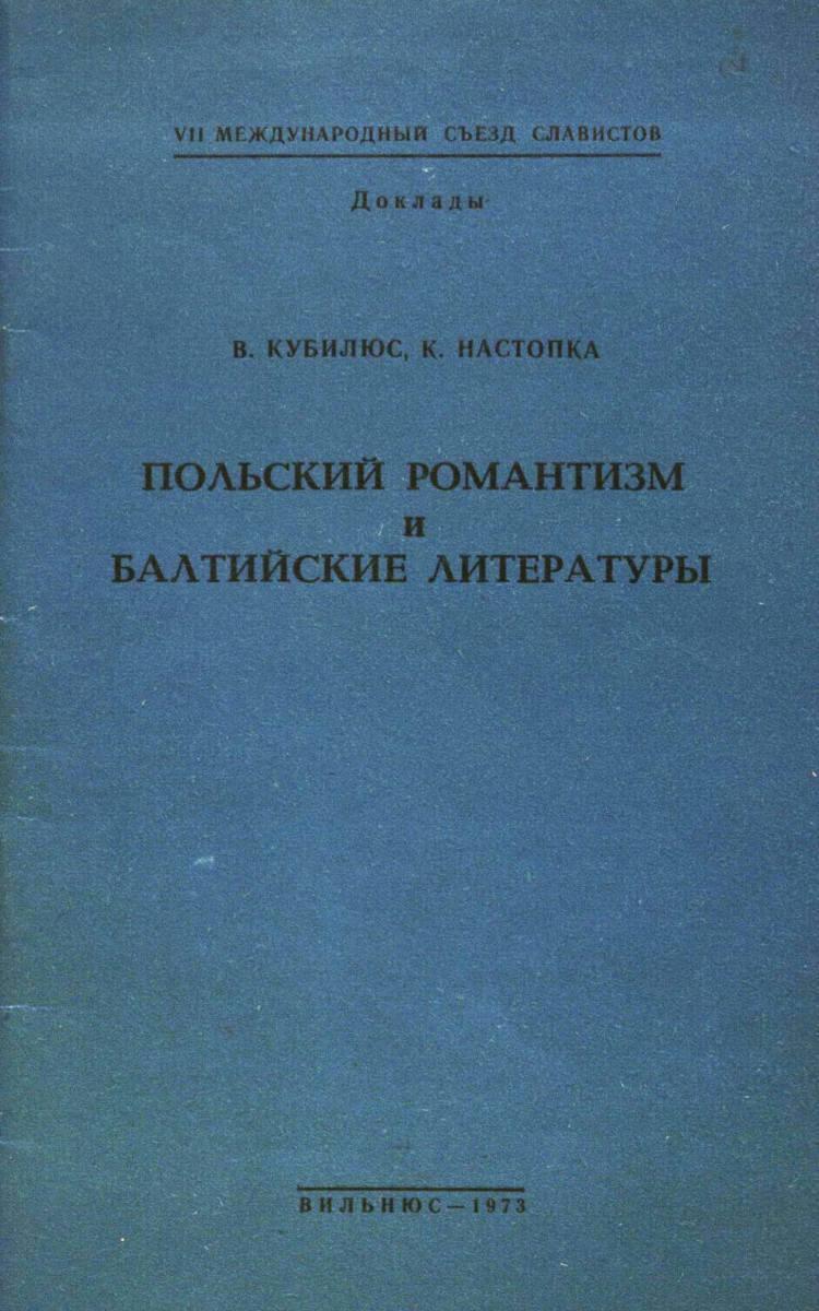 Польский романтизм и балтийские литературы. Вильнюс, 1973.