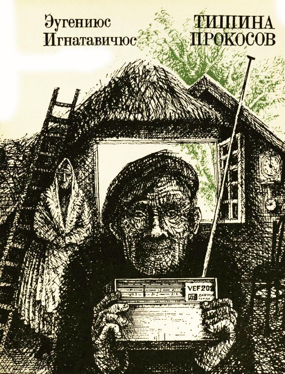Тишина прокосов;  рассказы. Москва, 1980.
