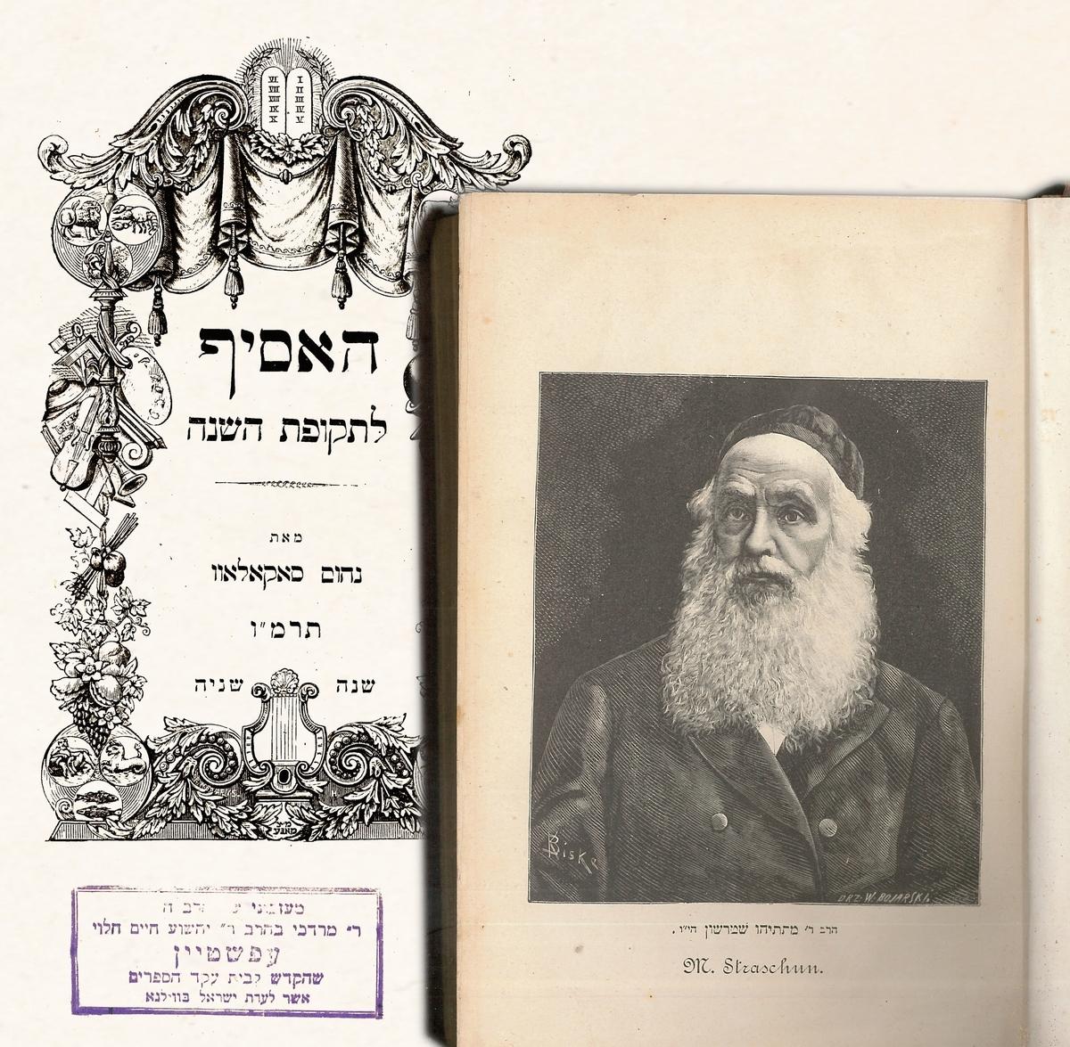 """Matas Strašunas. Almanachas """"He-asif"""" (hebr. Derlius).<br /> <br /> Leid. Nachumas Sokolovas. Varšuva, Izaoko Goldmano spaustuvė, 1885."""