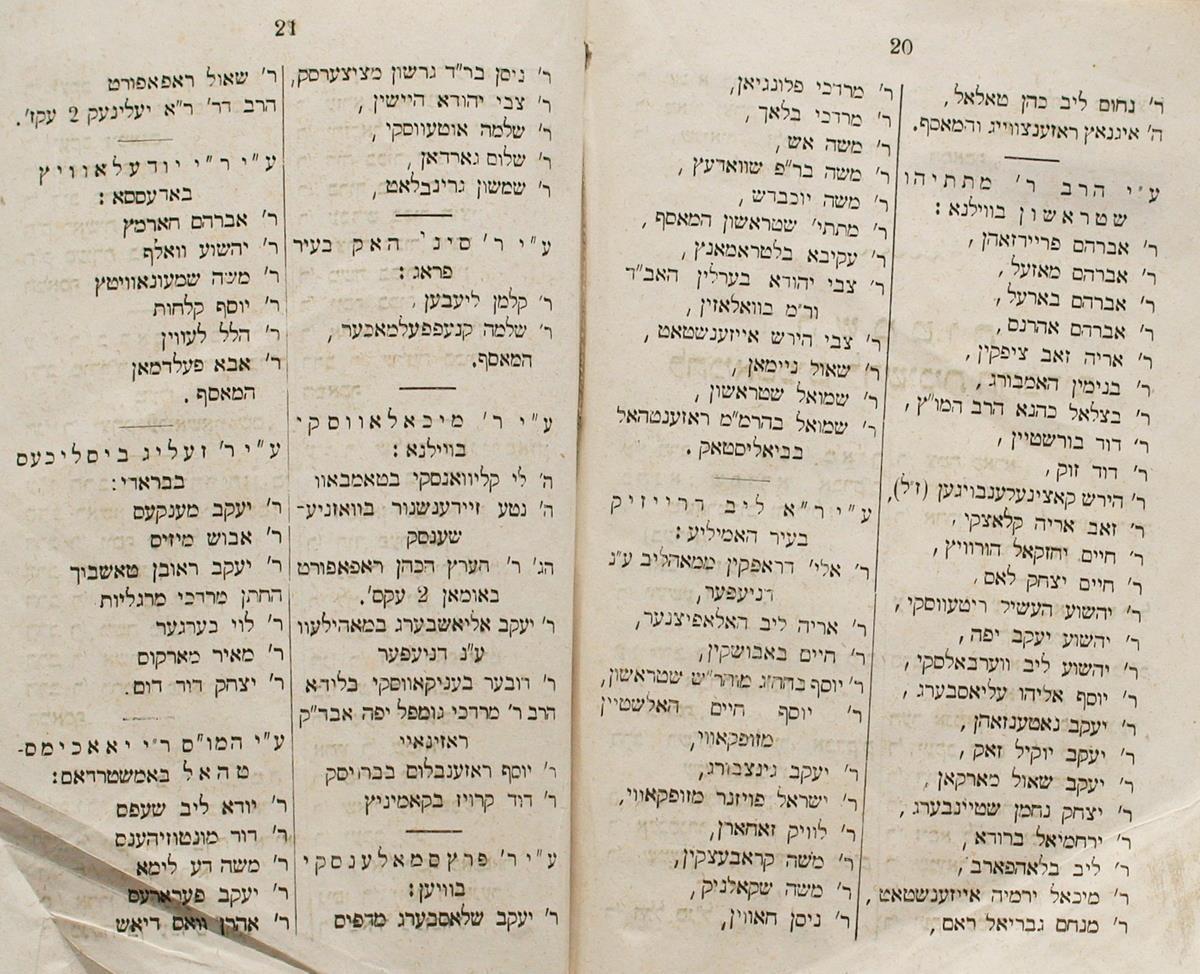 """Žydų mokslinių publikacijų draugijos """"Mekitse nirdamim"""" (hebr. Miegančiųjų žadintojai), įsteigtos 1864 m. Elke (dab. Lenkija), narių sąrašas. <br /> Jame – draugijos vadovybės narys Matas Strašunas. <br /> Elkas, Rudolfo Ziberto spaustuvė, 1868."""