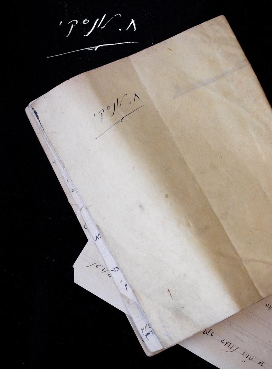 Vienas iš Chaiklo Lunskio ranka darytų užrašų – sąsiuvinis su jo autografu viršelyje.