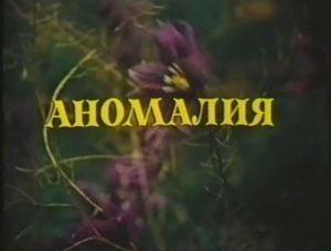 Anomalija (Аномалия).