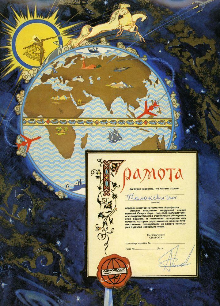 """""""Aerofloto"""" raštas V. Žalakevičiui, perskridusiam ekvatorių."""